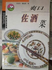 时尚美食系列《爽口佐酒菜》