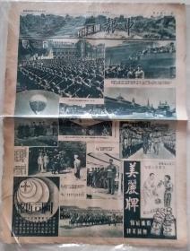 1936年《申报图画特刊》第204期(检阅苏联红军,张书旗画选,孙中山铜像)