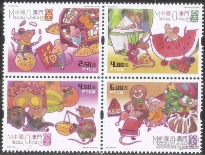 中国精品邮品保真【2020澳门邮票,生肖鼠 邮票】
