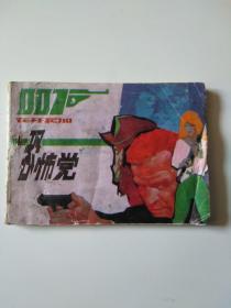 精品连环画——恐怖党——007在牙买加(1988年一版一印)