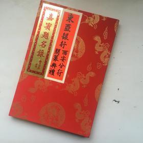 嘉宾题名录:2001年 东亚银行西安分行开幕典礼 附 请帖一份 80多中外名流签名