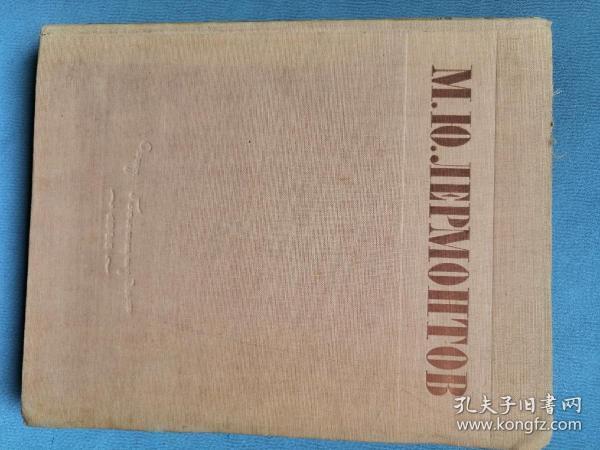 М.Ю.Лермонтов 俄文原版文学名著:莱蒙托夫选集(1946年,323页,16开布面精装本,私人藏书干净)