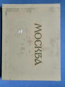 Москва   俄文版大型画册:莫斯科(1957年出版,8开精装本,封面烫花,全是大幅彩色图片)