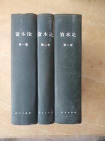 资本论(第一、二、三卷)新版 精装