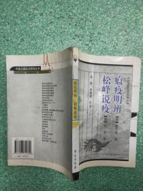 瘟疫明辨・松峰说疫   书皮有点旧不碍事
