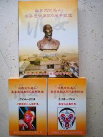 纪念吴承恩诞辰500周年扑克