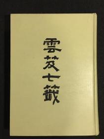 云笈七签(16开精装 影印本  全一册)