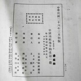 民国二十六年:中国通邮地方物产志(复印本)