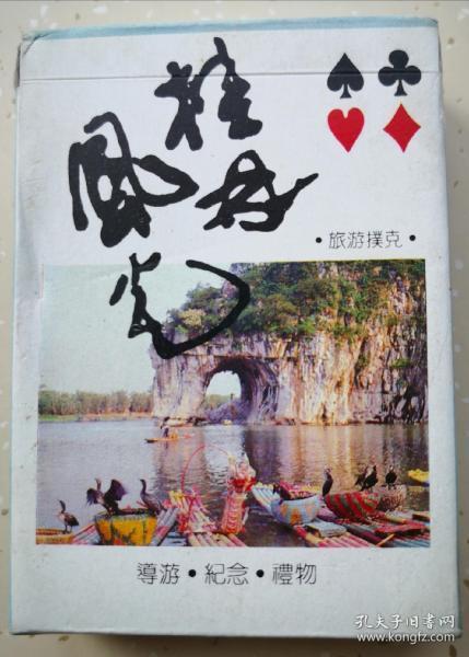 早期桂林风光扑克