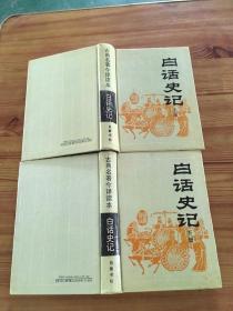 古典名著今译读本 白话史记 上下 (货号c22)