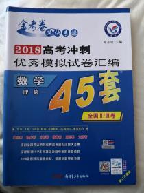 天星教育·高考45套·2018高考冲刺优秀模拟试卷汇编-数学(理科)(45套题) 全国卷甲卷(Ⅱ卷)