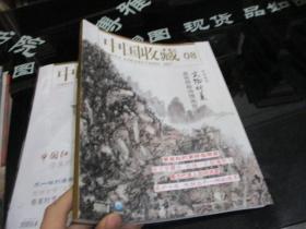 中国收藏2017/08文物修复       38-7号柜