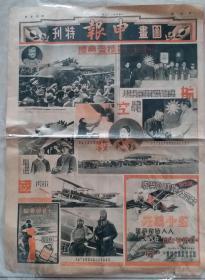 1934年《申报图画特刊》第5期(航空救国-杜月笙等参加四机命名典礼,胡蝶像)