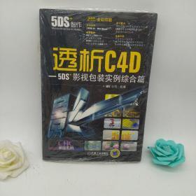 透析C4D-5DS+影视包装实例综合篇