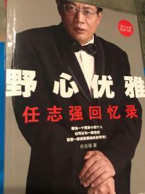 野心优雅:任志强回忆录 作者签名 赠北京市前市委副书记吕锡文