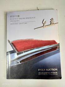 科技古董.2014北京保利春季拍卖会