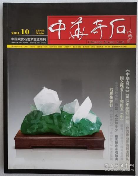 中华奇石(2011·10)