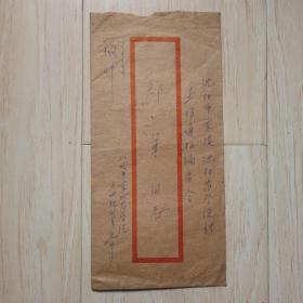 实寄封(贴的邮票纪109(3-3)遵义会议三十周年 娄山关大捷)