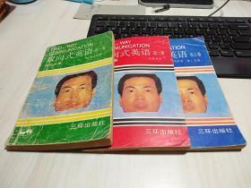 双向式英语 第一,二,三册    3本合售 整体八品