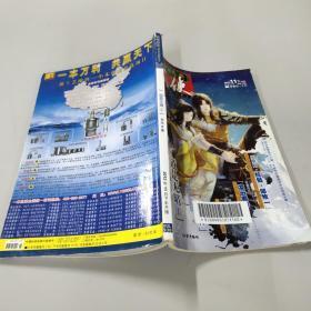 武侠杂志 2012.11 下.339