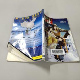 武侠杂志 2012.11 下.339·