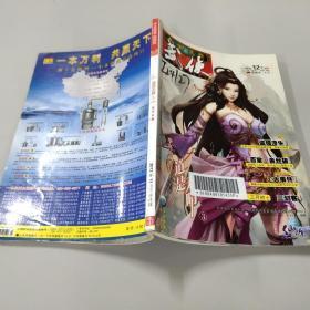武侠杂志 2012.12 下.342