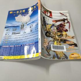 武侠杂志 2012.11 上.338