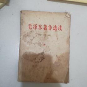 毛泽东著作选读。甲种本(下)