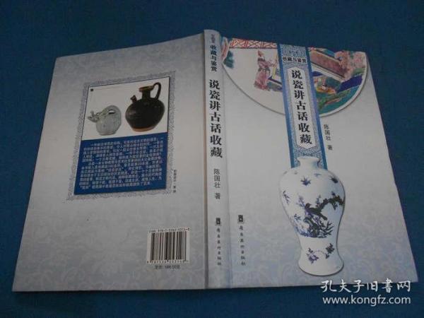 收藏与鉴赏:说瓷讲古话收藏-16开