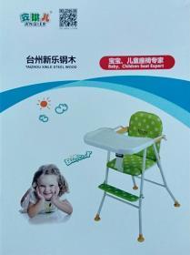 安琪儿——台州新乐钢木(产品画册)
