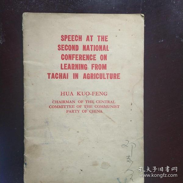 华国锋同志在第二次全国代表大会农业学大寨会议上的讲话(英文版)