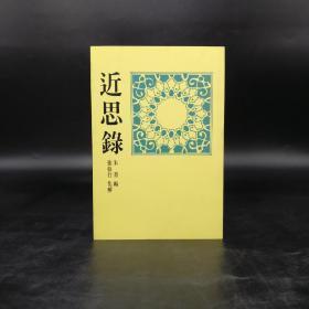台湾商务版  朱熹 著  张伯行 集解《近思录》