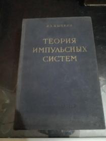 50年代老书 俄文版(脉衡系统理论)精装