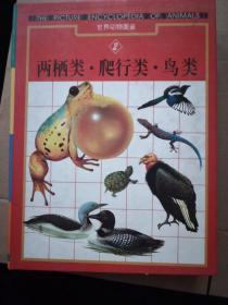 世界动物图鉴 (4爬行类5-6鸟类)