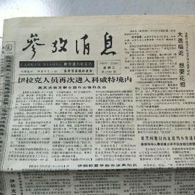 参政消息.报纸