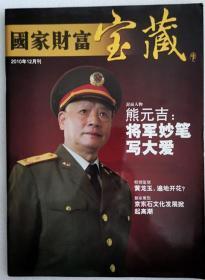 国家财富宝藏(2010年12月刊)