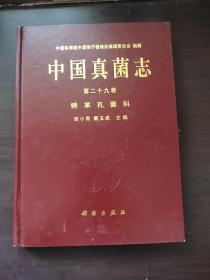 中国真菌志 第二十九卷 锈革孔菌科