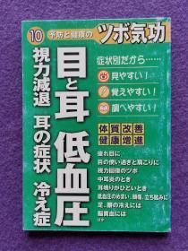予防と健康のッボ気功·第10卷:目と耳、低血压——视力减退、耳の症状、冷え症(彩印图文)