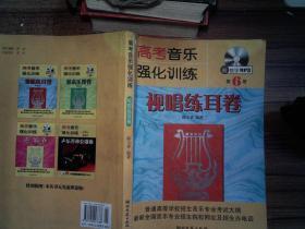 高考音乐强化训练 视唱练耳卷 第6版