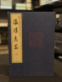 瀛环志略 (晋人文存  8开线装  全一函六册  据道光戊申本之署藏板本影印)