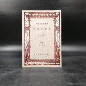 台湾商务版   李士豪,屈若搴《中國漁業史》(锁线胶订)