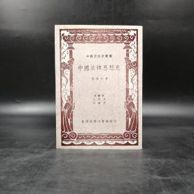 台湾商务版 杨鸿烈《中國法律思想史》(锁线胶订)