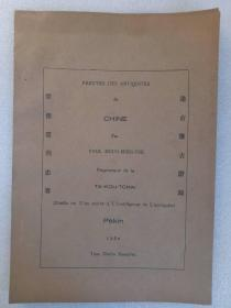 (达古斋 古证录)《宋元明清绢》此书是一本:用于鉴别古丝绸实物标本,存世量极少的民国书。