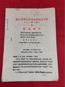 1969年常山县革委会关于迎接省地积代会和县活学活用毛泽东思想讲用会的通知