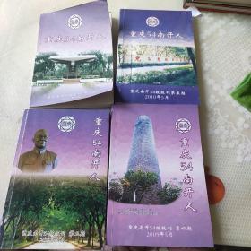 重庆54南开人(2007.2008.2009.2010)四本合售