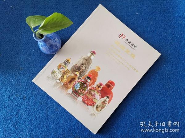 北京龙荣国际2013秋季拍卖会 鼻烟壶专场