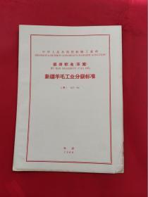 中华人民共和国纺织工业部部类标准草案:新疆羊毛工业分级标准