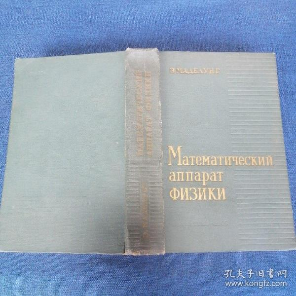 Математической аппарат физики俄文原版物理学的数学工具有藏书者毛康候签名