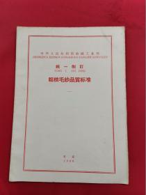 中华人民共和国纺织工业部统一制定:粗梳毛纱品质标准