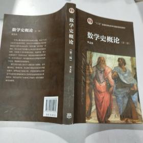 数学史概论 第三版